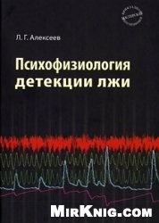 Книга Психофизиология детекции лжи