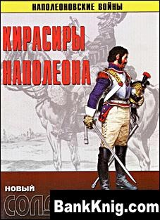 Журнал Новый солдат 170 - Кирасиры Наполеона pdf (ocr) 7Мб