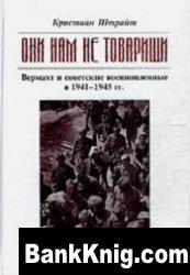 """Книга """"Они нам не товарищи..."""": Вермахт и советские военнопленные в 1941—1945 гг. pdf 10,43Мб"""