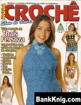 Журнал Moda Croche №36 jpg 14,7Мб