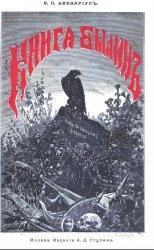 Книга Книга былин. Свод избранных образцов русской народной эпической поэзии
