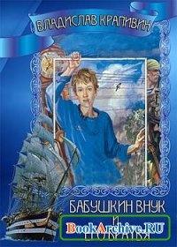 Аудиокнига Бабушкин внук и его братья (аудиокнига).