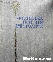 Українська поезія XVII століття (перша половина)
