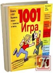 Книга 1001 Правило игры