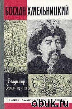 Книга Богдан Хмельницкий