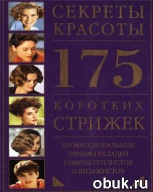 Книга 175 коротких стрижек. Секреты красоты