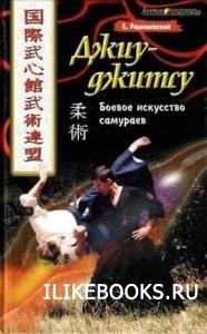 Книга Радишевский Е. - Джиу-джицу  Боевое искусство самураев