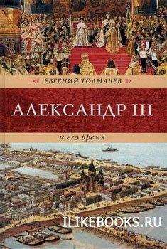 Книга Толмачев Е.П. - Александр III и его время