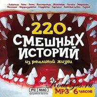 Аудиокнига 220 Смешных историй