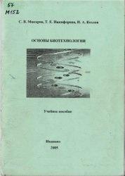 Книга Основы биотехнологии