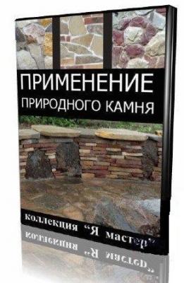 Книга Применение природного камня (Обучающее видео)