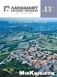 Журнал Ландшафт. Коттедж. Интерьер №13 2012