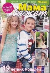 Журнал Мама вяжет. Лучшие модели для детей. Спецвыпуск № 3 2012