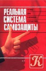 Книга Реальная система самозащиты