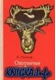 Книга Охотничьи трофеи и изделия