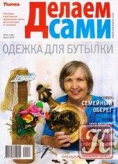 Книга Делаем сами №16 (август 2012) Украина