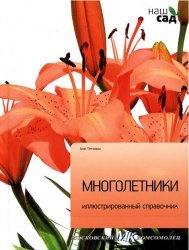 Книга Наш сад - Многолетники