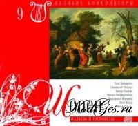 Книга Великие композиторы. Выпуск 9. Шопен