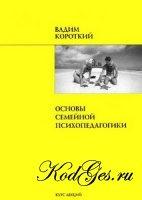 Книга Основы семейной психопедагогики