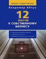Книга 12 шагов к собственному бизнесу