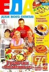 Еда для всей семьи №12 (декабрь) 2009