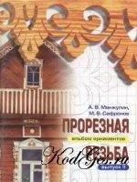 Книга Прорезная резьба. Альбом орнаментов. Выпуск II