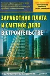 Книга Заработная плата и сметное дело в строительстве