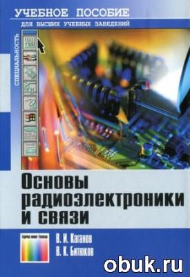 Книга Каганов В. И., Битюков В. К. - Основы радиоэлектроники и связи
