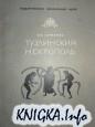 Книга Тузлинский некрополь