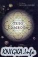 Книга Тело символа. Архитектурный символизм в зеркале классической методологии