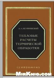 Книга Тепловые расчеты термической обработки