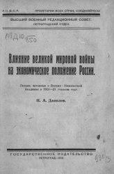 Книга Влияние Великой мировой войны на экономическое положение России