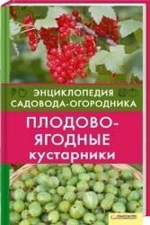 Книга Плодово-ягодные кустарники