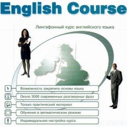 Книга Лингафонный курс - English Course