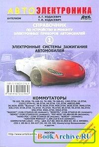 Книга Справочник по устройству и ремонту электронных приборов автомобилей. Часть 1. Электронные системы зажигания автомобилей.