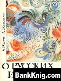 Книга О русских именах