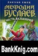 Книга Мефодий Буслаев. Месть валькирий