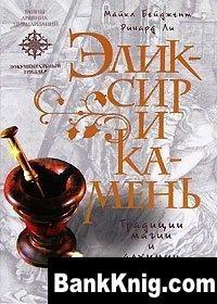 Книга Эликсир и камень