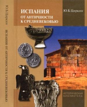 Книга Циркин Ю.Б. Испания от античности к Средневековью. М., 2010.