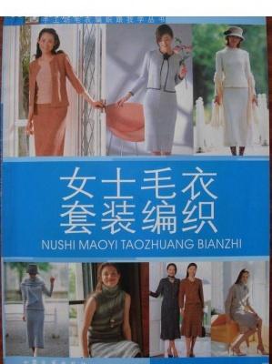 Журнал Журнал Nushi Maoyi Taozhuang Bianzhi 2006
