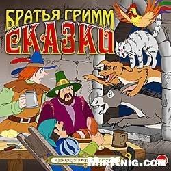 Аудиокнига Братья Гримм - Сказки