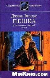 Книга Пешка (Кот. Книга 2)