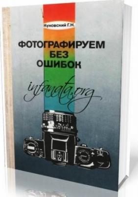 Книга Фотографируем без ошибок