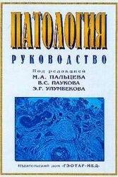 Книга Патология: Руководство: Учебное пособие