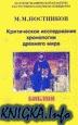 Книга Критическое исследование хронологии древнего мира. Том 2. Библия