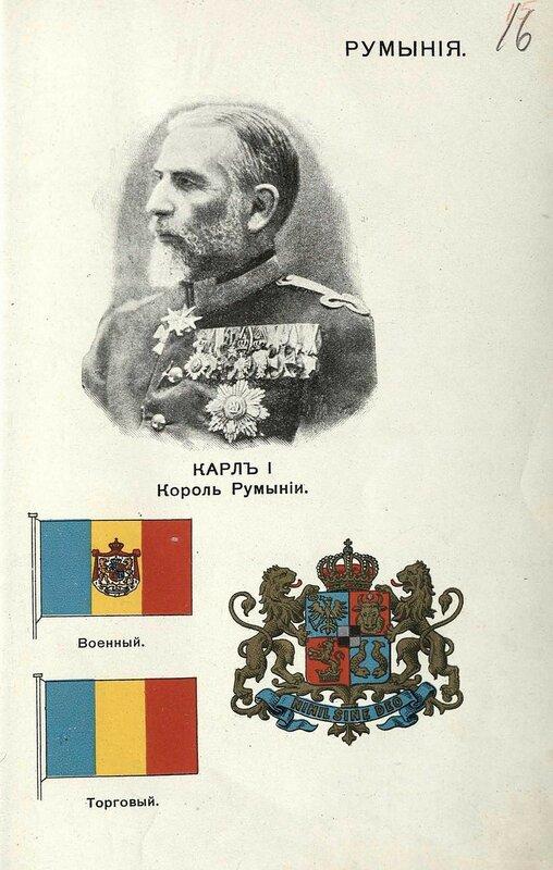 Румыния. Карл I, король Румынии