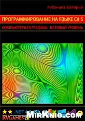 Книга Программирование на языке C# 5.0: Компьютерная графика. Базовый уровень (Демо)