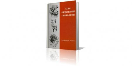 Книга «Атлас оперативной гинекологии» (2004), Клиффорд Р. Уиллис. Во втором издании на русском языке представлены все основные методы