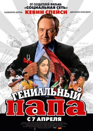 Гениальный папа / Father of Invention (2011) HDRip