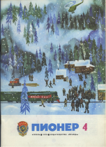 Пионер 1978-04
